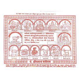 P. Shri Vallabh Maniram Panchangam Samvat 2076 (2019- 20)