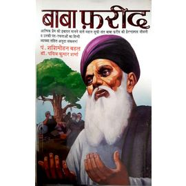 Baba Farid (S. M. B) By Pt. Shashi Mohan Bahal