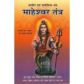 Maheshwar Tantra By Rudradev Tripathi