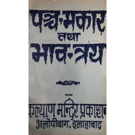 Panch Makar Tatha Bhav Tray By Pt. Devi Prasad Ji