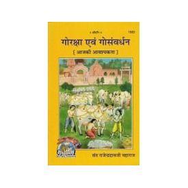 Gita Press- Goraksha Evam Gosanvardhan (Aaj Ki Aawashyakta) By Sant Rajensra Das Ji Maharaj