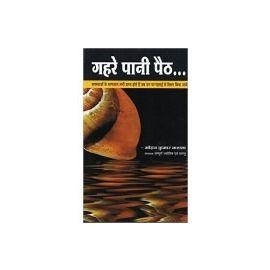 Gahare Pani Peth By Mohan Kumar Kashyap