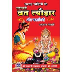 Saraswati Vrat Tyohar Aur Kahaniya