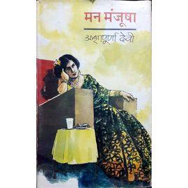 Man Manjusha By Ashapurna Devi