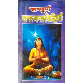 Sampooran Tantra- Mantra Siddhiyan By Pt. Girdhari Lal