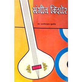 Sangeet Kishore By Dr. Jagdish Sahaye Kulshresth