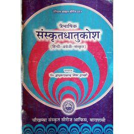 Sanskratdhatu Kosh By Pt. Dwarkaprasad Mishra Shastri