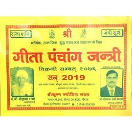 Gita Panchang Jantri By Shri Krishan Sharma Samvat 2076