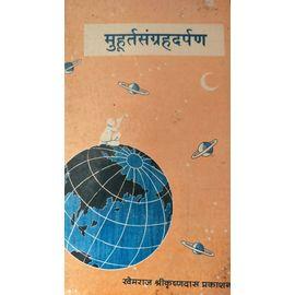 Muhratsangrahdarpan By Pt. Bheemdutt Sharma