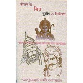 Shri Ram Ke Mitra Sugriva and Vibhishan By Shri Ramkinkar Ji Maharaj