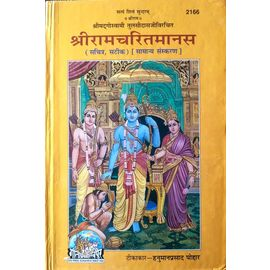 Gita Press Shriramcharitmanas Tulsidas Vichrit Hindi Translated