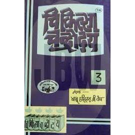 Chikitsa Chandrodaya Part- 3 By Babu Haridas Ji Vedh