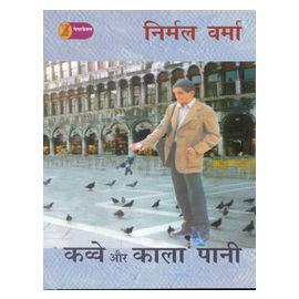 Kavve Aur Kala Pani By Nirmal Verma