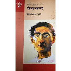 Premchand By Prakash Chandra Gupta