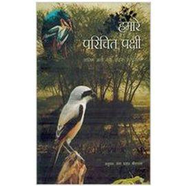 Hamare Parichit Pakshi By Salim Ali