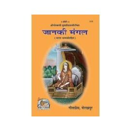 Gita Press- Janki Mangal (Bhavarth Sahit) By Shri Goswami Tulsidas Ji