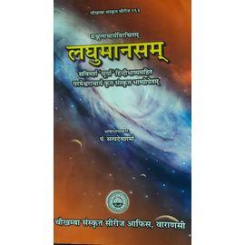 Ladhumanasam By Pt. Satyedev Sharma