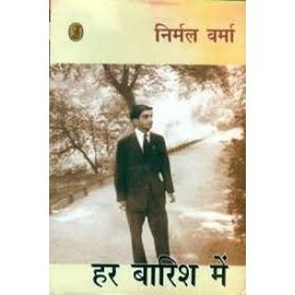 Har Barish Mein By Nirmal Verma