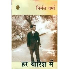 Har Barish Mein By Nirmal Verma
