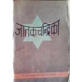 Jatakchandrika By Pt. Keshav Nand Sharma