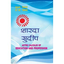 Sharda Sudeep (Astro Calculus Of Eduction And Profwssion) By Mridula Trivedi & T. P. Trivedi