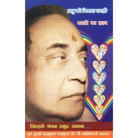 Prabhu Ki Niwas Sthali Bhakto Ka Hradya: Jinke Shravan Samudra Smana By Shri Ramkinkar Ji Maharaj