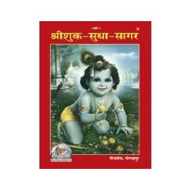 Gita Press- Shrishuk Sudha Sagar Shrimad Bhagwat Puran (With Hindi Translation)