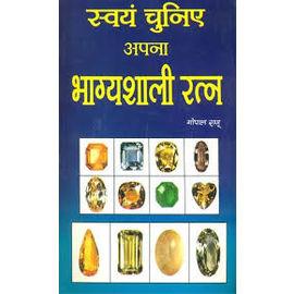 Swayam Chuniye Apna Bhagyashali Ratna By Gopal Raju