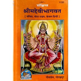 Gita Press: Shrimad Devi Bhagwat
