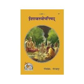 Gita Press- Ishavasyaupanishad
