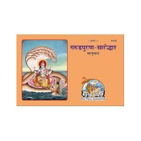 Gita Press- Garud Puran- Saroddhar With Translation