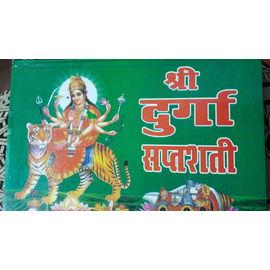 Shri Durga Saptshati Sampooran 13 Adhyay Sahit By Ahuja Prakashan