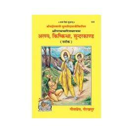 Gita Press- Shri Ramcharitmanas Aaranya, Kishkinda, Sundarkand By Hanumanprasad Poddar