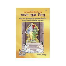 Gita Press- Sadhan Sudha Sindhu By Ramsukhdas Ji Maharaj
