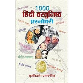 1000 Hindi Vastunishtha Prashnottari By BrajKishore Prasad Singh