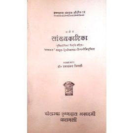 Sankhyakarika By Dr. Ramashankar Tripathi