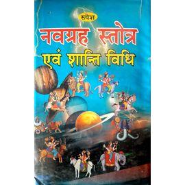 Navgrah Strot Evam Shanti Vidhi By Pt. Ashok Kumar Goud Vedacharya