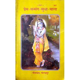 Gita Press- Prem Satsang Sudha Mala