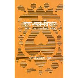 Dasha- Phal- Vichar By Jag Jivan Das Gupta