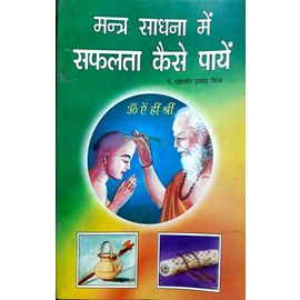 Mantra Sadhna Mein Safalta Kaise Payen By Pt. Mahaveer Prasad Mishra
