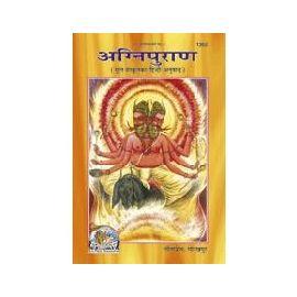 Gita Ppress- Agnipuran (Hindi Translation)