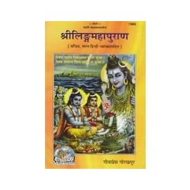 Gita Press- Shri Ling Mahapuran (With Hindi Translation)