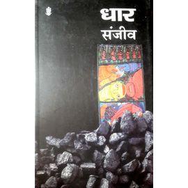 Dhaar (Hindi) By Sanjeev