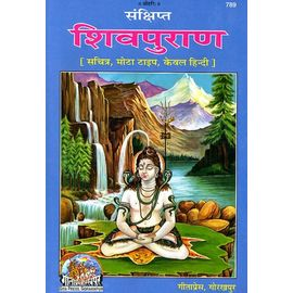 Gita Press Shiv Puran Hindi