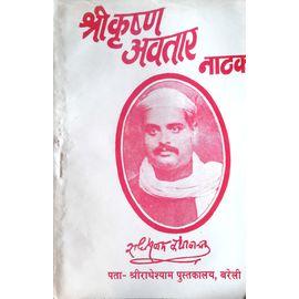 Shri Krishna Avtar By Pt. Radhe shyam