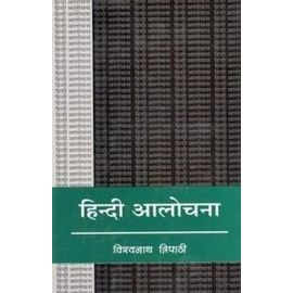 Hindi Alochna By Vishvnath Tripathi