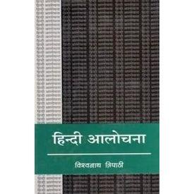 Hindi Alochna By Vishvnath Tripathi