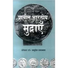 Prachin Bhartiya Mudrayen By Dr. Vasudev Upadhayaya