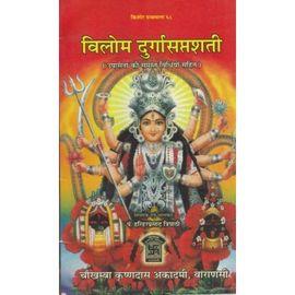 Vilom Durga Saptashat By Pt. Hariharprasad Tripathi