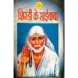 Shirdi Ke Sai Baba (Hindi)